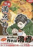 特選満点めし 1 (まんがタイムマイパルコミックス)