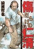 傷だらけの仁清 7 (ヤングジャンプコミックス)