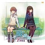 PSPソフト「Memories Off ゆびきりの記憶」OPテーマ「風の旋律」