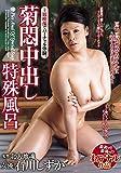 菊悶中出し特殊風呂 石川しずか AVS collector's [DVD][アダルト]