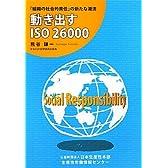 動き出すISO26000―「組織の社会的責任」の新たな潮流