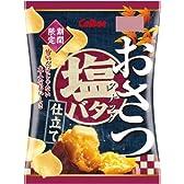 おさつスナック 塩バター 60g ×12袋 ケース販売