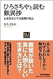 〈NJセレクト〉 ひろさちやと読む 歎異抄