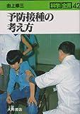 予防接種の考え方 (科学全書)