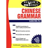 Schaum's Outline of Chinese Grammar (Schaum's Outline Series)by Claudia Ross