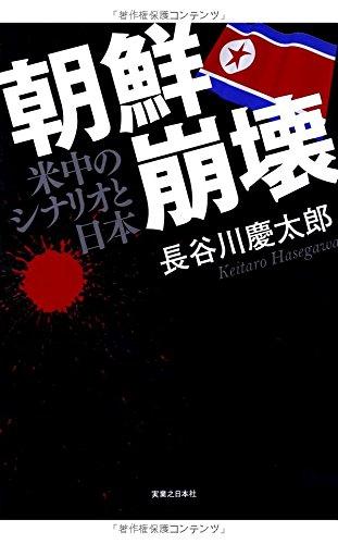 朝鮮崩壊 米中のシナリオと日本 -