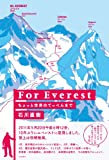 For Everest ちょっと世界のてっぺんまで