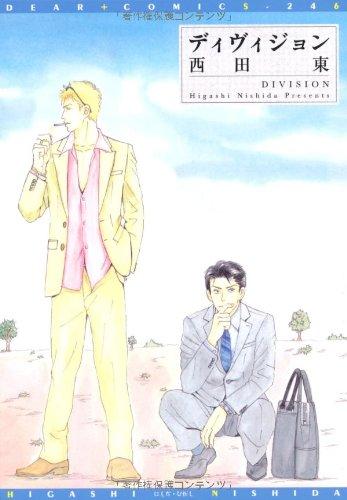 ディヴィジョン (ディアプラス・コミックス)