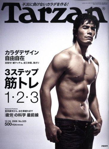Tarzan (ターザン) 2008年 12/24号 [雑誌]