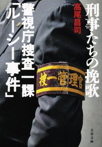 刑事たちの挽歌―警視庁捜査一課「ルーシー事件」 (文春文庫)
