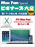 Mac Fan Special ビギナーズ大全 2014 ~「脱! マック初心者」の決定版~ (マイナビムック)