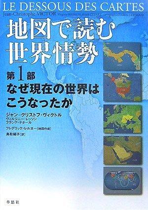 地図で読む世界情勢 第1部 なぜ現在の世界はこうなったか