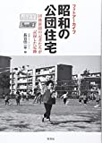 フォトアーカイブ 昭和の公団住宅—団地新聞の記者たちが記録した足跡