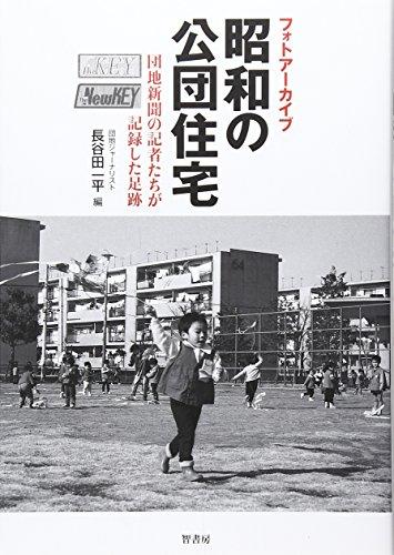 フォトアーカイブ 昭和の公団住宅―団地新聞の記者たちが記録した足跡