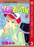 学校のおじかん カラー版 2 (マーガレットコミックスDIGITAL)