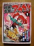 鉄板少女アカネ!! (1) (YKコミックス (595))
