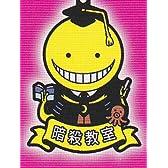 一番くじ 暗殺教室~運試しの時間~ G賞 ラバーキーホルダー 殺せんせー 単品