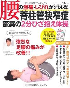 腰の激痛・しびれが消える! 脊柱管狭窄症 驚異の2分ひざ抱え体操 (TJMOOK)