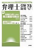 弁理士受験新報 No.73(2011.2)