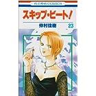スキップ・ビート! 第23巻 (花とゆめCOMICS)