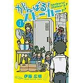 がんばる!ストーカー(1) (講談社コミックス)