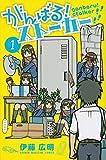 コミックス / 伊藤 広明 のシリーズ情報を見る
