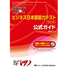BJT�r�W�l�X��{��\�̓e�X�g �����K�C�h ����(CD�t)