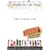 東京女子プロレス【爆音セレナーデ】特別版(CD付き) [DVD]