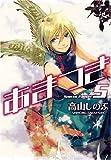 あまつき 限定版 (5) IDコミックススペシャル/ZERO-SUMコミックス