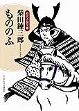 もののふ (時代小説文庫)