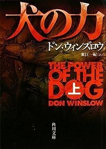 犬の力 上 (角川文庫)