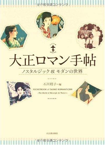 大正ロマン手帖---ノスタルジック&モダンの世界 (らんぷの本)