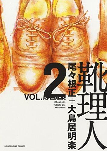 靴理人 2 (芳文社コミックス)