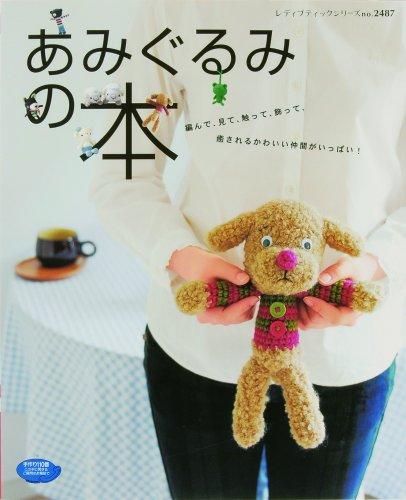 あみぐるみの本―編んで、見て、触って、飾って、癒されるかわいい仲間がいっぱい! (レディブティックシリーズ―ニット (2487))