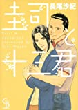 圭司と十三君 (シャレードコミックス)