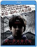 ダークスカイズ ブルーレイ&DVDセット (2枚組)(初回限定生産) [Blu-ray]