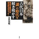 古代日本「謎」の時代を解き明かす―神武天皇即位は紀元前70年だった!