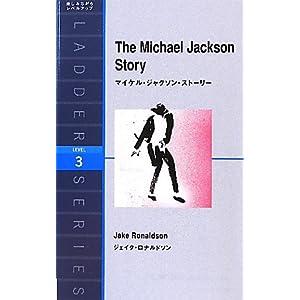 【クリックで詳細表示】マイケル・ジャクソン・ストーリー The Michael Jackson Story (ラダーシリーズ Level 3)