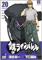 鉄のラインバレル 20 (チャンピオンREDコミックス)