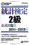 日本統計学会公式認定 統計検定 2級 公式問題集[2011〜2013年]