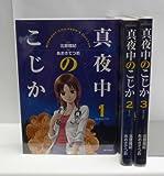 真夜中のこじか コミック 1-3巻セット (ビッグ コミックス)