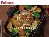【PGD-7】paloma ラ・クックセット パロマ おしゃれなグリルパン [新品]