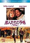 恋人たちの予感 (特別編) (ベストヒット・セレクション) [DVD]