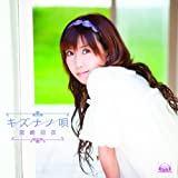TVアニメ「タユタマ -Kiss on my Deity-」エンディングテーマ「キズナノ唄」【初回限定盤】