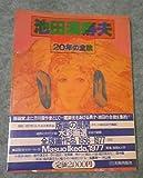 池田満寿夫20年の全貌 (1977年)