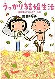 うっかり結婚生活 一緒に暮らす2人のルール 8