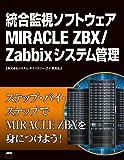 統合監視ソフトウェアMIRACLE ZBX/Zabbixシステム管理 (アスキー書籍)