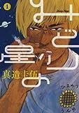 みどりの星(1) (ビッグコミックス)