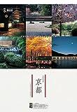 京都 ~プレミアム・セレクション~ 2009年カレンダー