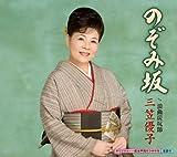 のぞみ坂♪三笠優子